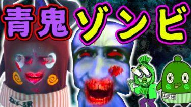 【心霊】 青鬼がゾンビに!? 「Zombie Booth」  ゲーム実況 ゆっくり実況 ねっとり実況 ねば~る君 ねばねばTV【nebaarukun】