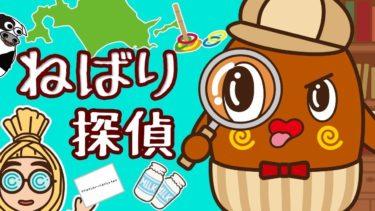【アニメ】ねばり探偵 「第02話 消えたおじいちゃんをさがせ!?」 ねばねばTV 【nebaarukun】おしり探偵?