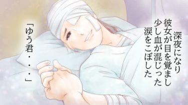 【漫画】泣ける話を漫画化してみた #1 願い事が一つ叶うなら【マンガ動画】