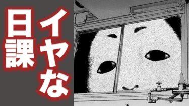 【恐怖】不安の種 「日課」