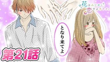 【恋愛マンガアニメ】『花はみじかし、恋せよオトメ。』第21話  ~「近くて遠い」~ 漫画アプリGANMA!公式
