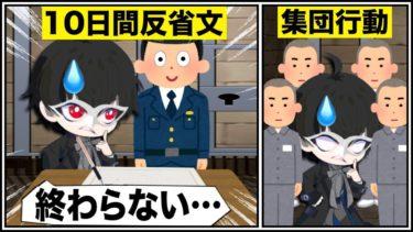 【アニメ】少年刑務所に入るとどうなるのか?