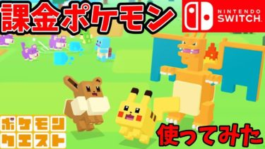 ポケモンクエスト♯2課金するとどんな感じ?新作任天堂スイッチゲーム実況Pokémonquest