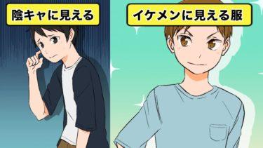 ファッションだけで、男子がカッコよくなる方法【イヴイヴ漫画】