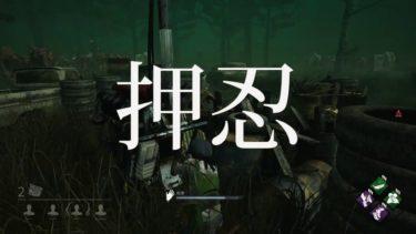 【声優実況】良平さんとDBD!!#3