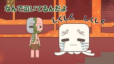 【アニメ】泣き虫なガストくん【マインクラフト】