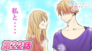 【恋愛マンガアニメ】両想いなのに… 親友に恋愛相談した結果!?『花恋』第22話