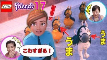 かんあきとみよう!レゴフレンズアニメ シーズン2 第17話「ママのためにジャンプです!」