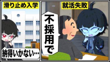 【アニメ】受験勉強をしないとどうなるのか?