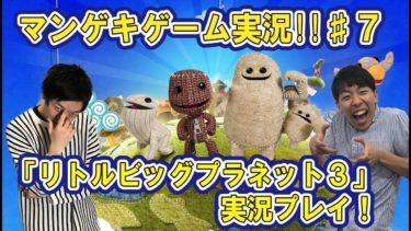 マンゲキゲーム実況!!♯7