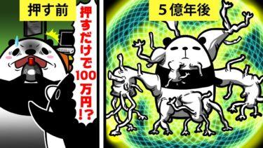 【アニメ】5億年ボタンを押すとどうなるのか?