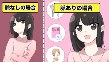 【漫画】女子から〇〇を聞かれたら、脈ありらしい【イヴイヴ漫画】