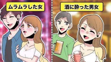 【漫画】酔った女性が乱れる理由は、〇〇が原因だった【イヴイヴ漫画】