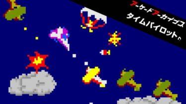 【シューティング】タイムパイロット アーケード版 レトロゲーム実況【こたば】