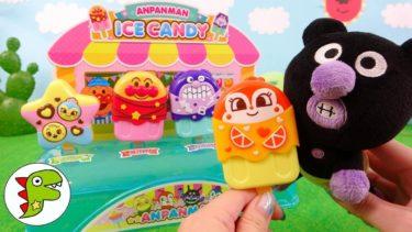 アンパンマン おもちゃ アニメ アイス屋さんでアイスキャンディをかうよ!ばいきんまんあかちゃんもかいにきたよ! トイキッズ