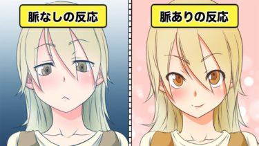 【漫画】女子の〇〇をチェックすれば、脈アリはわかる【イヴイヴ漫画】