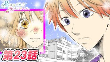 【恋愛マンガアニメ】夏休みに制服デート 場所を学校に選んだ理由が、泣ける…??『花恋』第23話