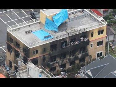 爆発火災があったアニメスタジオ