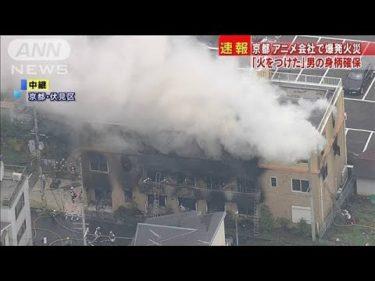「火をつけた」男を確保 アニメ製作会社で爆発火災(19/07/18)