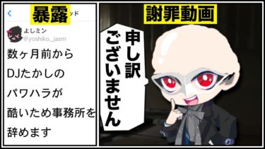 【アニメ】ドーム公演が決まっている中パワハラ騒動を起こすとどうなるのか【なろ屋】