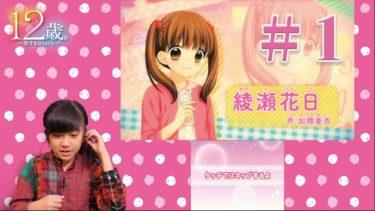 #1【12歳〜恋するDiary〜】ゲーム実況