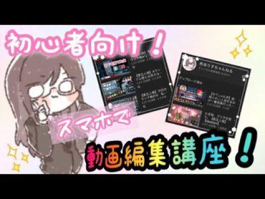 【柊先生】これで今日からあなたもゲーム実況者!初心者向けスマホで動画編集講座!