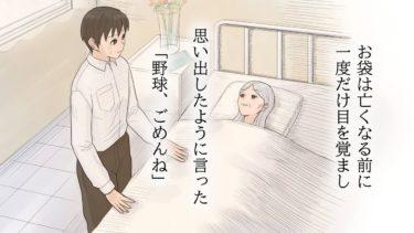 【漫画】女手一つで育ててくれた母の最期に残した言葉【感動する話を漫画化】