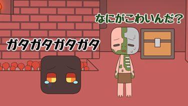 【アニメ】マグマキューブはマグマがこわい【マインクラフト】