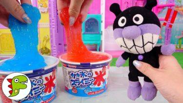 アンパンマン おもちゃ アニメ ドキンちゃんとばいきんまんがかき氷のスライミーをつくってあそぶよ! トイキッズ