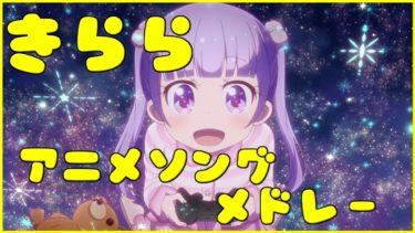 【高画質】萌える日常系アニメ!きららアニソンメドレー