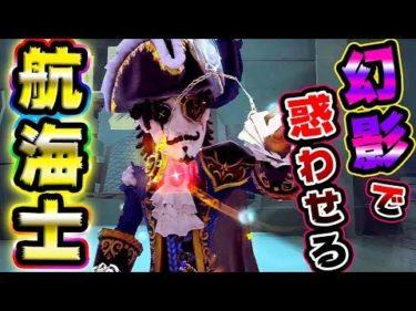 【第五人格】新サバイバー航海士の催眠術がトリッキーすぎるwwww【IdentityV】【アイデンティティV】【2人実況】