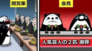 【アニメ】芸能界の闇営業の実態