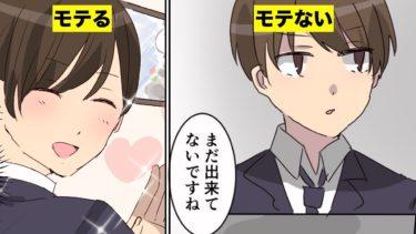 【漫画でわかる】モテる男と非モテ男の違い4選