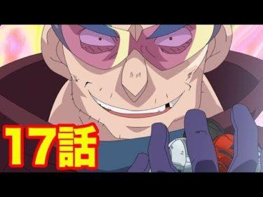 【爆丸バトルプラネットアニメ】「メイズからの脱出」「なまいきカブー」 17話