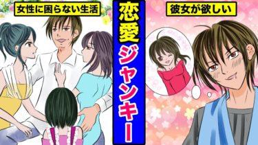 【漫画】恋愛ジャンキーになるとどうなるのか?恋愛にはまってしまった男の末路・・・(マンガ動画)
