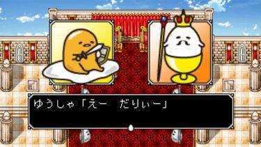 ぐでたまアニメ 第148話 公式配信