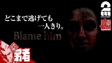 #1【ホラー】弟者の「Blame Him」【2BRO.】
