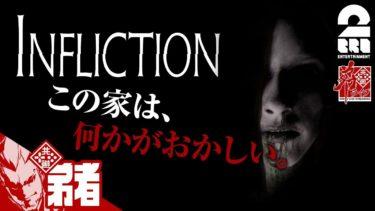 #1【ホラー】弟者の「Infliction」【2BRO.】