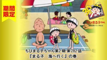 ちびまる子ちゃん アニメ 第2期 第282話『まる子 海へ行く』の巻