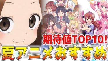 2019年夏アニメ期待値TOP10!!!俺が選んだおすすめ10選はコレだ!!!