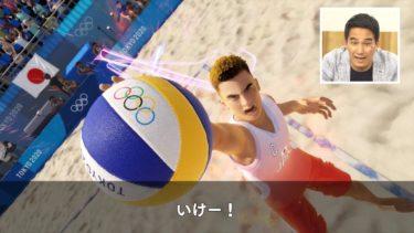 『東京2020オリンピック The Official Video Game』 松田丈志さんゲーム実況 「ビーチバレーボール」