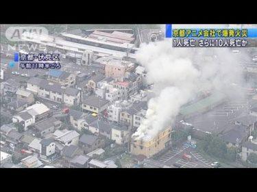 2階で横たわった10人・・・死亡か 京都アニメ会社火災(19/07/18)