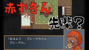 #2【怖い童話】マルグレーテル・Margretel ホラーゲーム実況