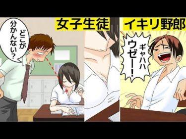 (漫画)実は学校の先生が思っている本音3選(マンガで分かる)