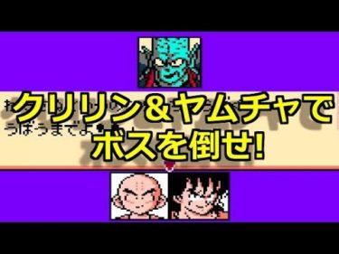 【ドラゴンボールZ】#3 悟空はバブルスくんに夢中!レトロゲーム実況【強襲サイヤ人】