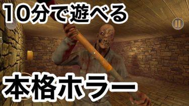 【ハンマーパパから逃げろ!3D無料ホラーゲーム!】パパホラーゲーム実況