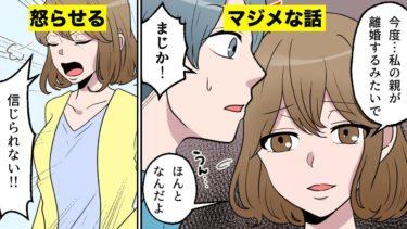 【漫画でわかる】絶対彼氏になれない男性の特徴4選