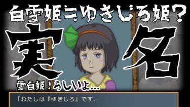 #4【怖い童話】マルグレーテル・Margretel ホラーゲーム実況