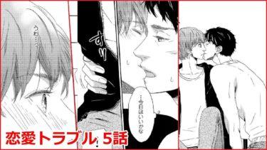 【BL】恋愛トラブル 5話
