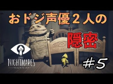 #5 声優 花江夏樹と斉藤壮馬の『Little Nightmares-リトルナイトメア-』インテリ実況プレイ(次回更新日 8月3日)